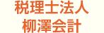 税理士法人栁澤会計事務所